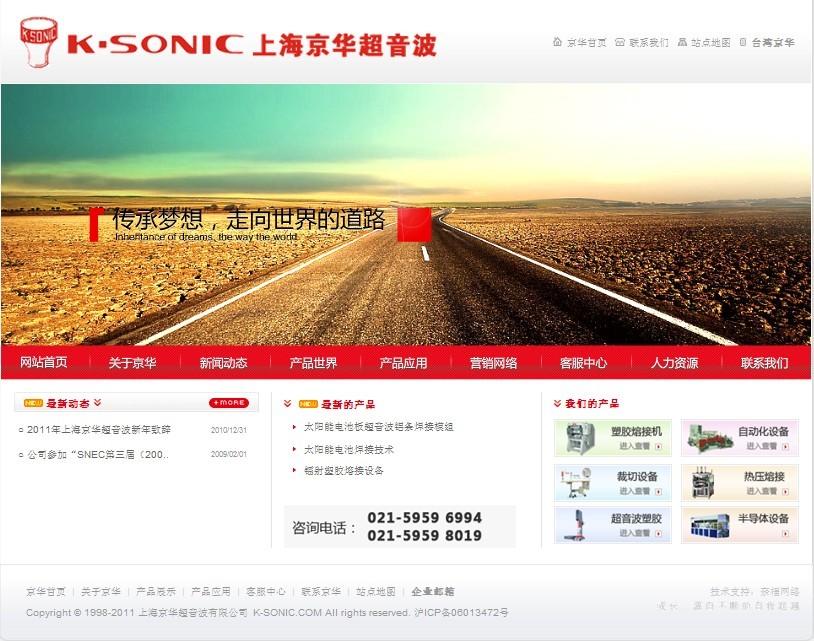 上海京华腾讯分分彩网站全新上线